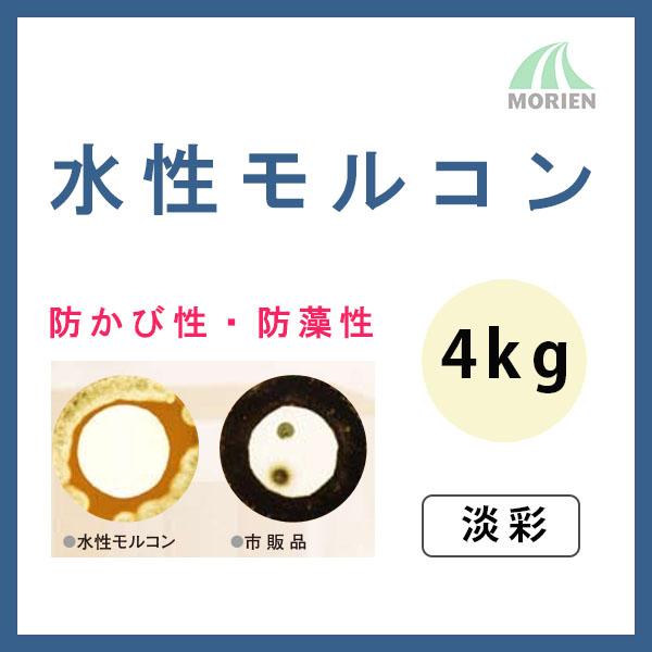 水性モルコン 淡彩 ツヤけし 4kg(14~16平米分) スズカファイン 水性/防かび/防藻