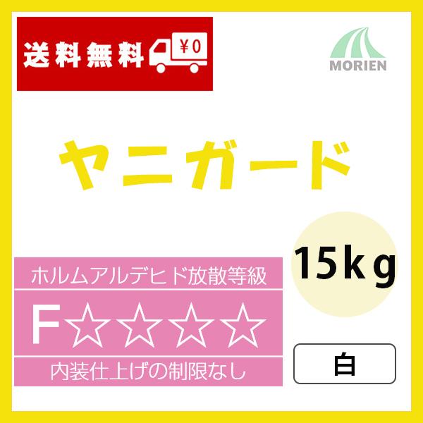 ヤニガード 白 15kg(約88~107平米分) スズカファイン 水性/内装用/ヤニ止め/下塗り材