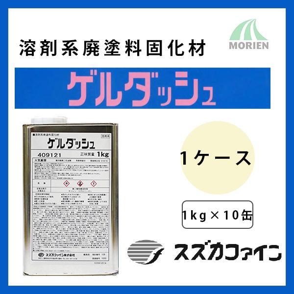 ゲルダッシュ (1kg×10缶)ケース スズカファイン 溶剤形廃塗料 固化剤