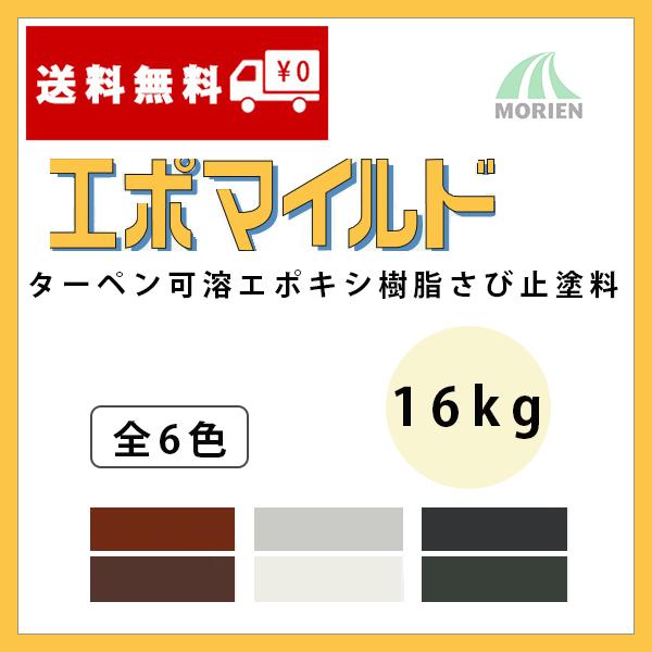 エポマイルド 全6色 16kg(約50~66平米分) スズカファイン 弱溶剤/建築物内外部用/さび止め