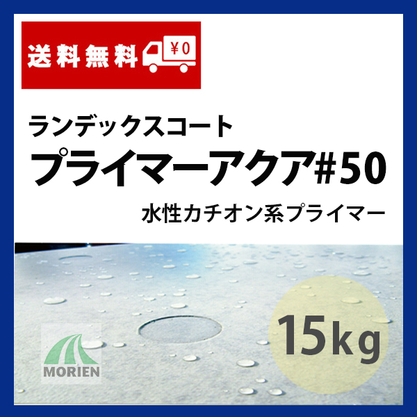 【レビューで300円CP!】ランデックスコートプライマーアクア#50 15kg(約150平米分) 大日技研工業 コンクリート用プライマー PC板 押出成形板面 溶剤