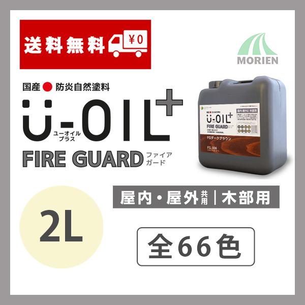 【レビューで300円CP!】U-OIL(ユーオイル)プラスファイアガード 全66色 2L(約30~40平米分) シオン 自然塗料 防炎 国産 屋内外木部用