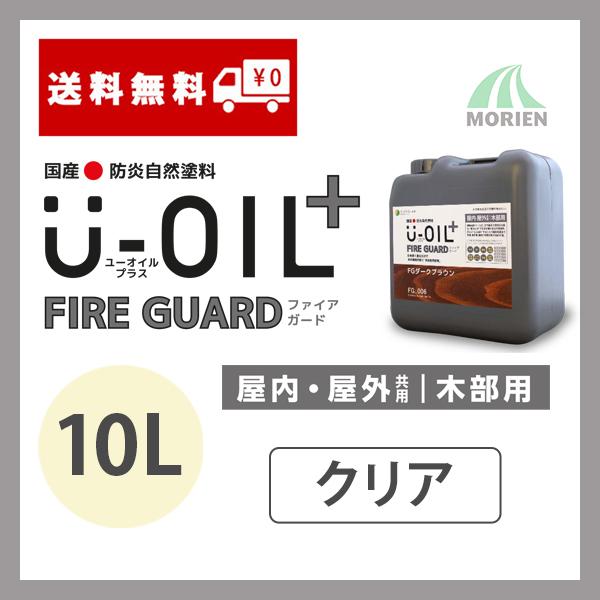 U-OIL(ユーオイル)プラスファイアガード クリア 全2種 10L(約150~200平米分) シオン 自然塗料/防炎/国産/屋内外木部用