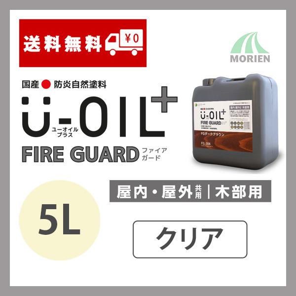 【レビューで300円CP!】U-OIL(ユーオイル)プラスファイアガード クリア 全2種 5L(約75~100平米分) シオン 自然塗料 防炎 国産 屋内外木部用
