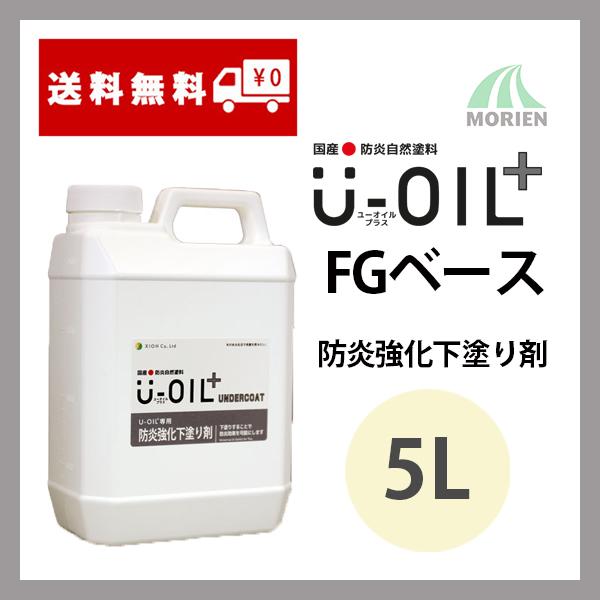 U-OIL(ユーオイル)防炎強化下塗剤FGベース 5L(約75~100平米分) シオン 国産/屋内外木部用
