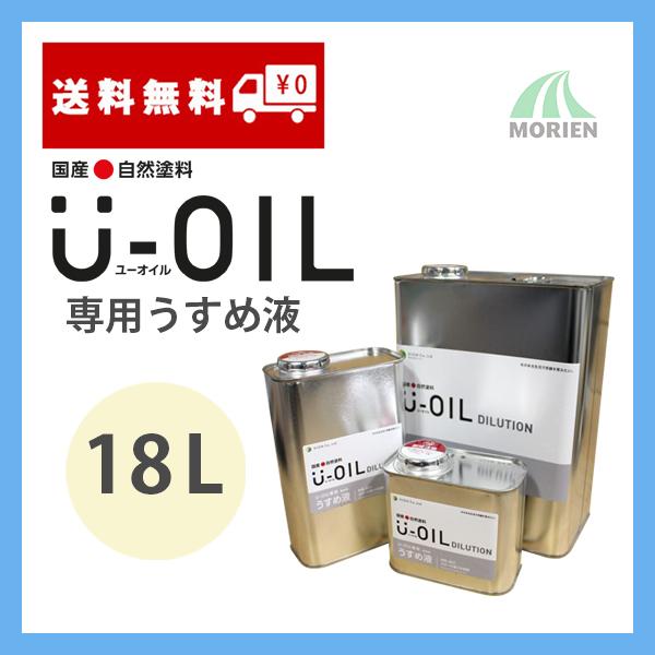 U-OIL(ユーオイル)専用うすめ液 18L シオン 天然由来 国産 ユーオイル専用うすめ液