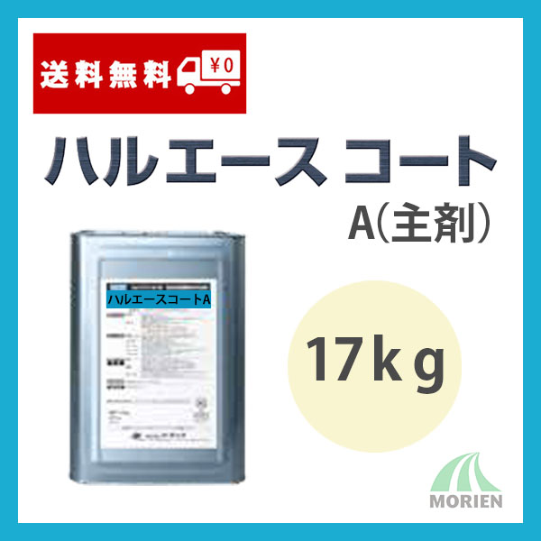 【レビューで300円CP!】ハルエースコートA(主剤) 17kg(10平米分) イーテック アスファルト系塗膜防水材