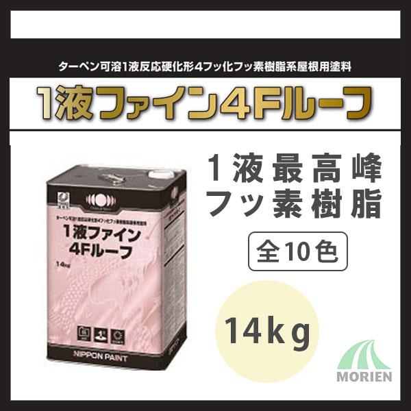買取り実績  【レビューで300円CP!】1液ファイン4Fルーフ 全10色 油性 日本ペイント フッ素 ツヤあり 14kg(約35~45平米分) 日本ペイント 油性 屋根用 フッ素, 日刊競馬オンラインショップ:cac21519 --- scottwallace.com