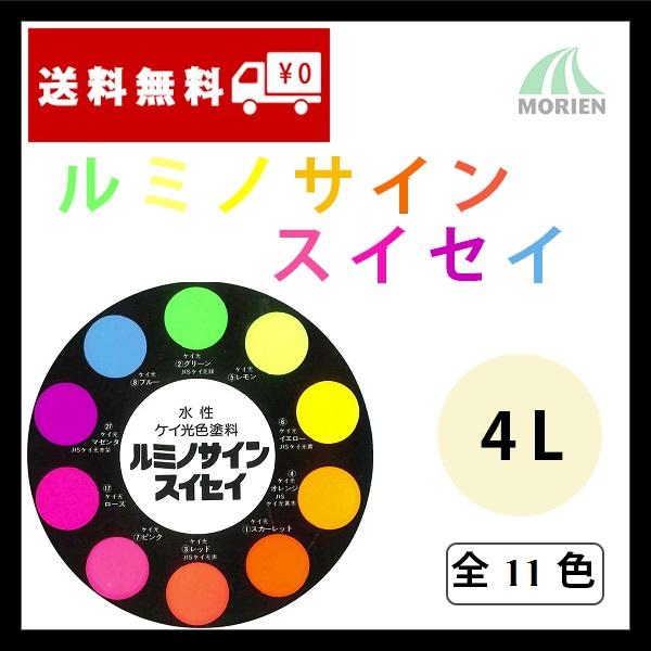 【レビューで300円CP!】ルミノサインスイセイ 全11色 4L(約16平米分) シンロイヒ 水性 蛍光