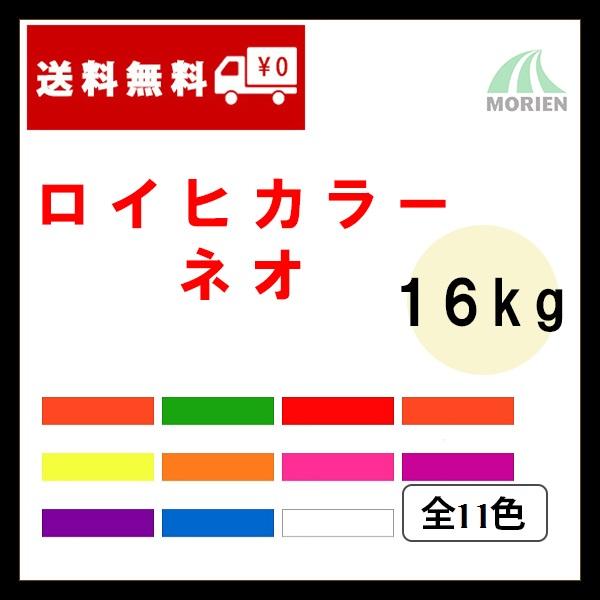 ロイヒカラーネオ 全11色 16kg(約50~60平米分) シンロイヒ 弱溶剤/蛍光