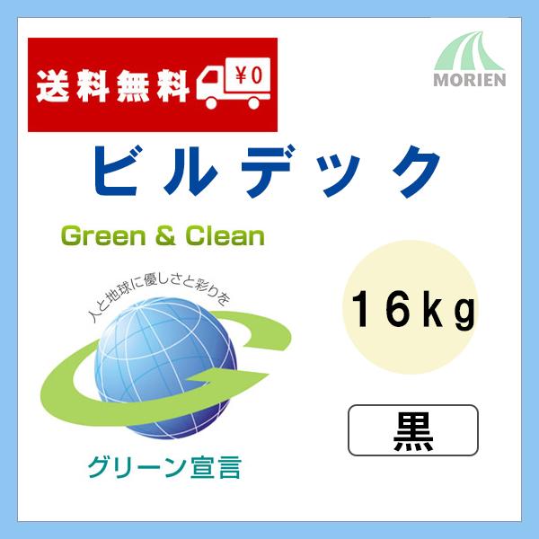 ビルデック 黒 ツヤけし 16kg(約80平米分) 大日本塗料 弱溶剤/内外壁/防カビ