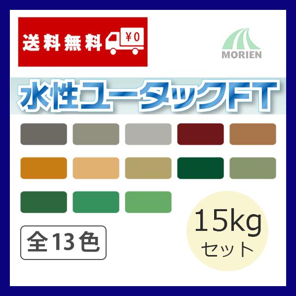 【レビューで300円CP!】水性ユータックFT 全13色 ツヤあり 15kgセット(50平米分) 日本特殊塗料 水性 床用 2液型 アクリルウレタン樹脂