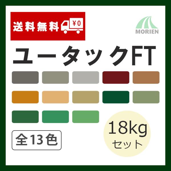 【レビューで300円CP!】ユータックFT 全13色 ツヤあり 18kgセット(45~60平米分) 日本特殊塗料 無溶剤型 ウレタン樹脂 厚膜タイプ