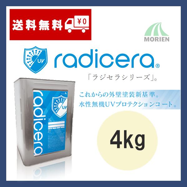 ラジセラ 調色品(淡彩~中濃彩) ツヤ調整可能 4kg(10~18平米分) プレマテックス 無機 水性 1液