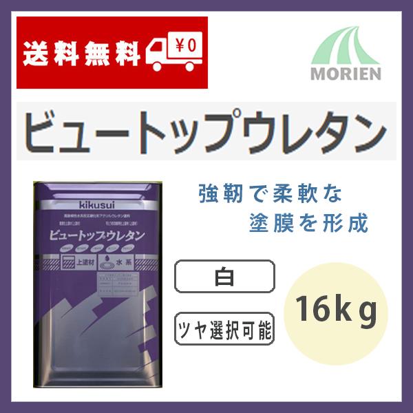 ビュートップウレタン 白/ホワイト ツヤ選択可能 16kg(約45~64平米分) 菊水化学工業 1液水性タイプ/高耐候性/低汚染性/防腐/防カビ