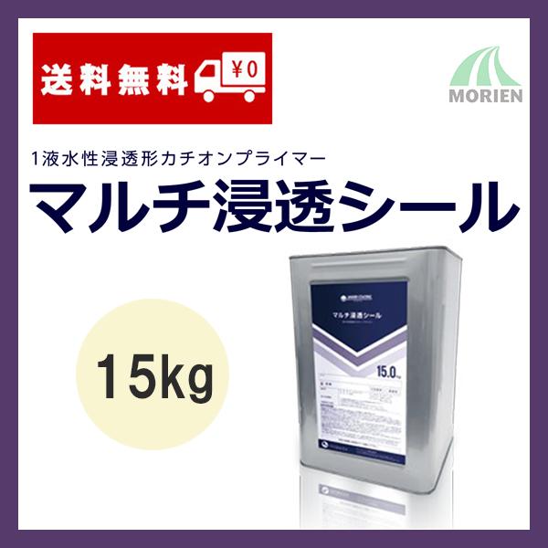 マルチ浸透シール 15kg(75~150平米分) プレマテックス 水性 1液 プライマー 下塗り
