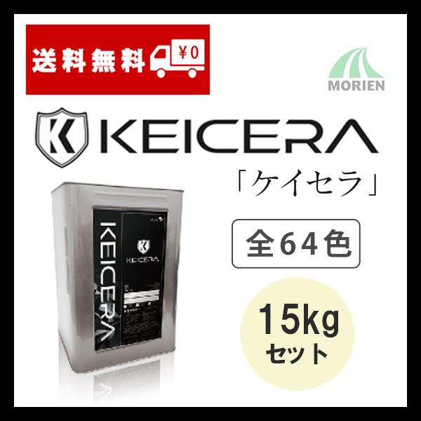 【レビューで300円CP!】ケイセラ 全64色 ツヤ選択可能 3kgセット(10~37平米分) プレマテックス 弱溶剤 2液 屋根 外壁