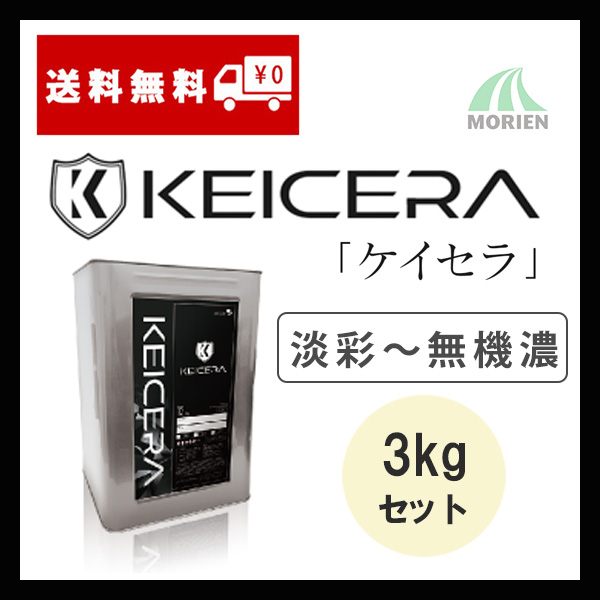 【レビューで300円CP!】ケイセラ 調色品(淡彩~無機濃) ツヤ選択可能 3kgセット(10~37平米分) プレマテックス 弱溶剤 2液 屋根 外壁