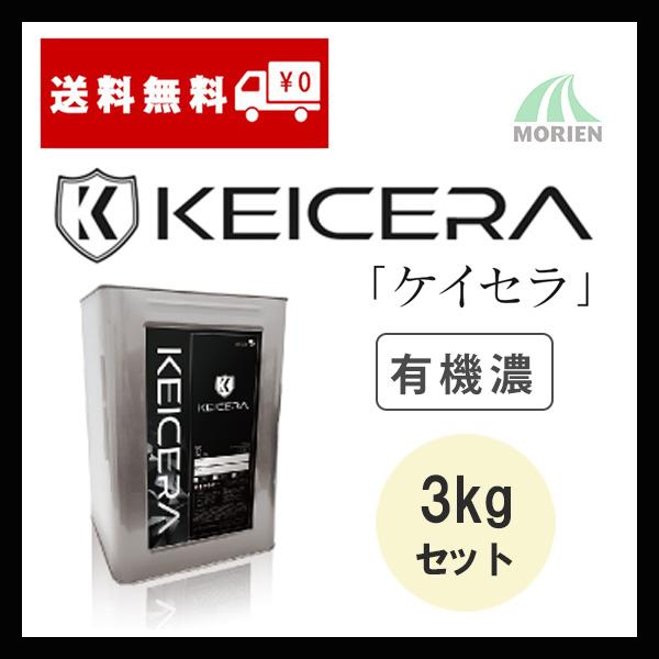 ケイセラ 調色品(有機濃) ツヤ選択可能 15kgセット(50~75平米分) プレマテックス 弱溶剤 2液 屋根 外壁