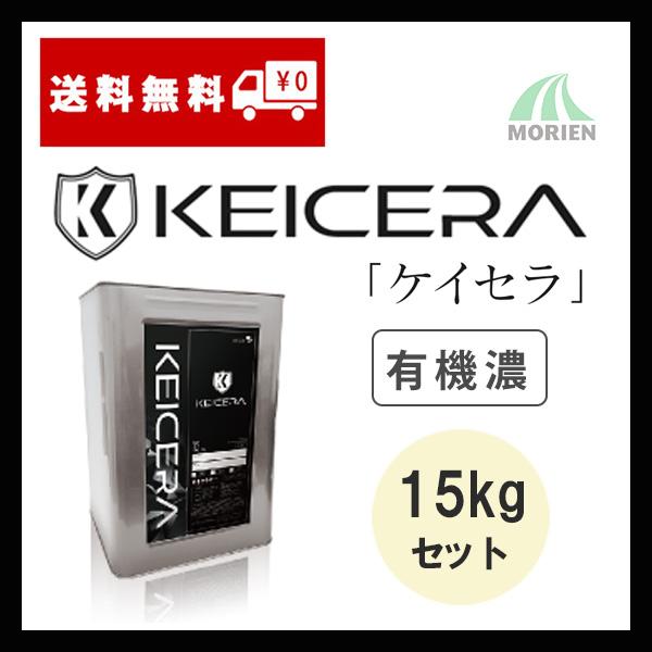 ケイセラ 調色品(有機濃) ツヤ選択可能 3kgセット(10~37平米分) プレマテックス 弱溶剤 2液 屋根 外壁