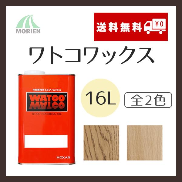 ワトコワックス 全2色 16L(約320平米分) WATCO 油性/木部/屋内用/調湿性