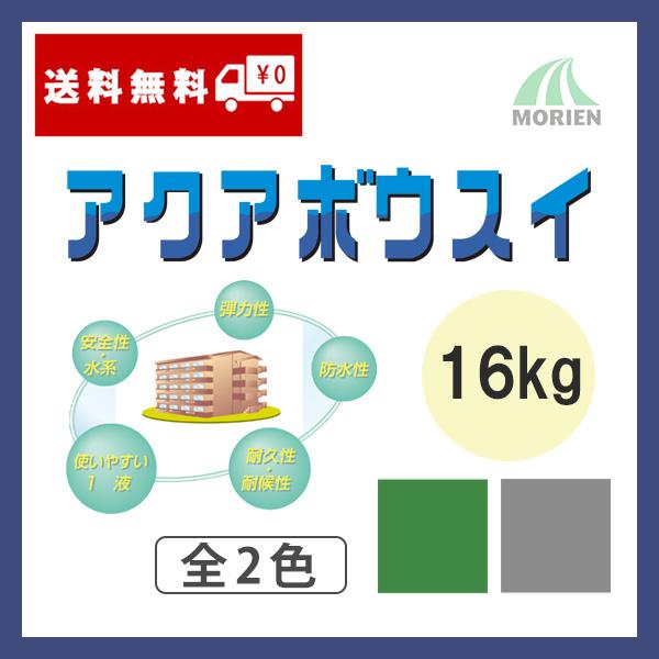 アクアボウスイ 全2色 16kg(7~11平米分) スズカファイン 水性/ベランダ用/簡易防水