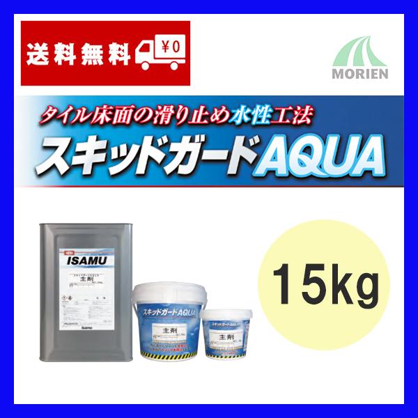 スキットガードAQUA 主剤 15kg(100~125平米分) イサム塗料 水性 タイルすべり止め スキットガードアクア