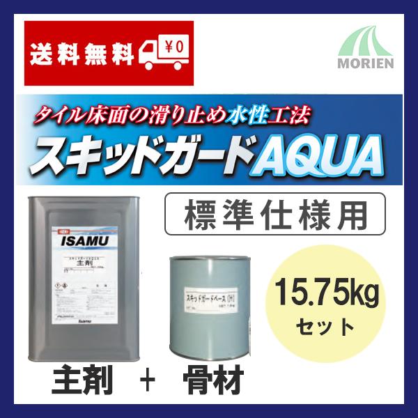 スキットガードAQUA 15.75kgセット(100~125平米分) 主剤15kgとベースL(骨材)の標準仕様用セットです! イサム塗料 水性 タイルすべり止め スキットガードアクア