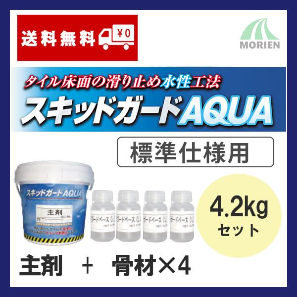 【レビューで300円CP!】スキットガードAQUA 4.2kgセット(26~33平米分) 主剤とベースL(骨材)の標準仕様用セットです! イサム塗料 水性 タイルすべり止め スキットガードアクア
