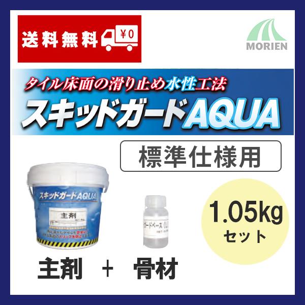 【レビューで300円CP!】スキットガードAQUA 1.05kgセット(6~8平米分) 主剤とベースL(骨材)の標準仕様用セットです! イサム塗料 水性 タイルすべり止め スキットガードアクア
