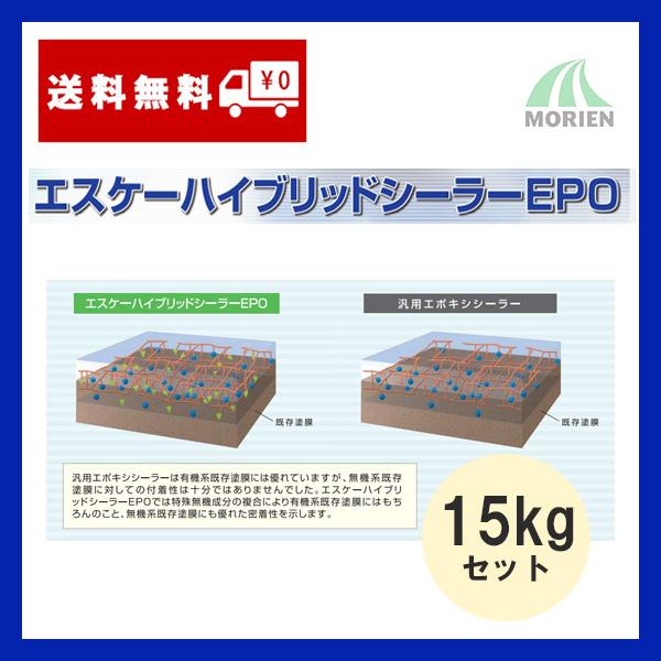 【レビューで300円CP!】エスケーハイブリッドシーラーEPO 15kgセット(75~187平米分) エスケー化研 広範囲適用型弱溶剤特殊エポキシ樹脂シーラー