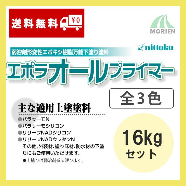 【レビューで300円CP!】エポラオールプライマー 全3色 16kgセット(100~123平米分) 日本特殊塗料 弱溶剤形 変性エポキシ樹脂塗料