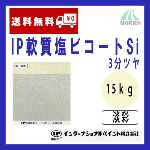 IP軟質塩ビコートSi 調色品(淡彩) 3分ツヤ 15kg(約50~62平米分) インターナショナルペイント 水性/塩ビ素地専用/1液