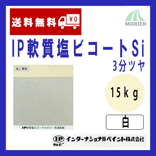 IP軟質塩ビコートSi 白/ホワイト 3分ツヤ 15kg(約50~62平米分) インターナショナルペイント 水性/塩ビ素地専用/1液