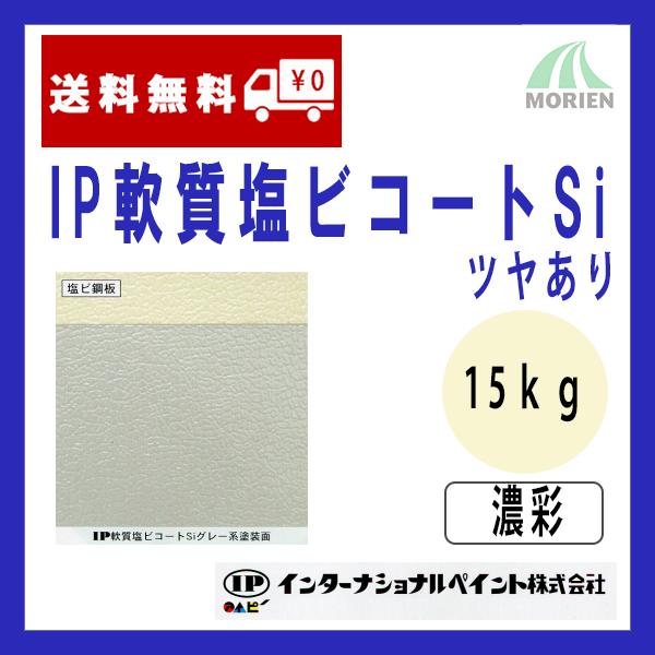 IP軟質塩ビコートSi 調色品(濃彩) ツヤあり 15kg(約50~62平米分) インターナショナルペイント 水性/塩ビ素地専用/1液