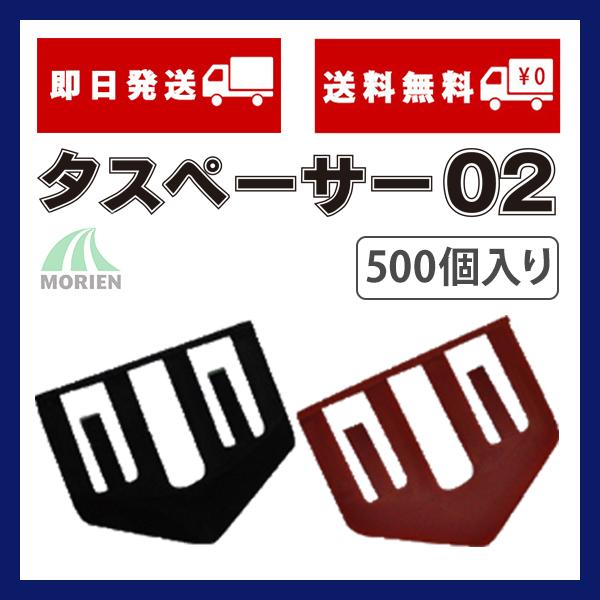 タスペーサー02 全2色 500個入り(50平米分) セイム 屋根塗装の縁切りに!/簡単手差しタイプ
