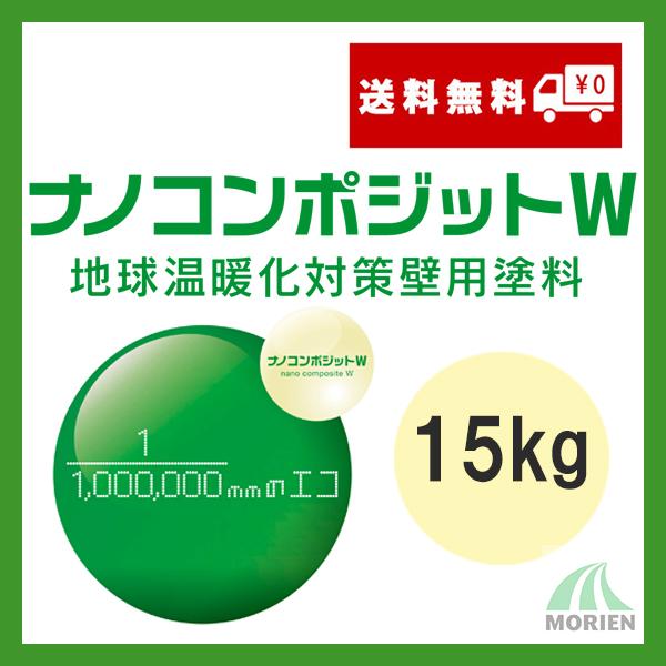 ナノコンポジットW 全30色 3分ツヤ 15kg(41~62平米分) 水性 耐汚染性 耐変色性 対炎性 防カビ・防藻 地球温暖化対策壁塗料