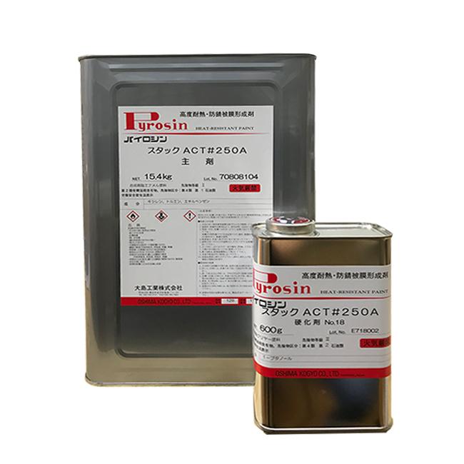 パイロジンスタックACT#250A グレー 4kgセット(16~18.3平米分) 大日本塗料 溶剤 耐熱塗料 2液性 シリコン樹脂