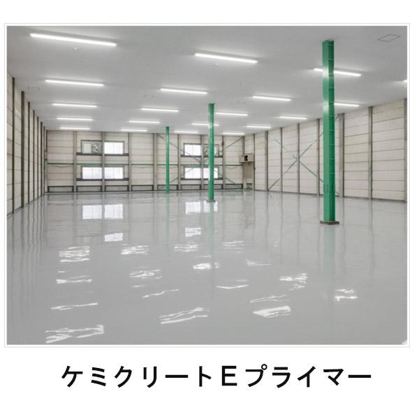 【レビューで300円CP!】ケミクリートEプライマー 6kgセット ABC商会 エポキシ樹脂系塗り床材 下塗り