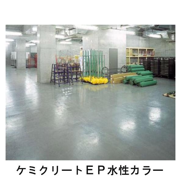 【レビューで300円CP!】ケミクリートEP水性カラー 全12色 12kgセット ABC商会 薄膜型水性エポキシ樹脂系防塵塗料 屋内用