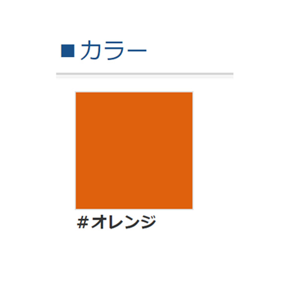 【レビューで300円CP!】ABCラインコート水性 #オレンジ 12kgセット ABC商会 水性エポキシ樹脂系 ライン用塗料