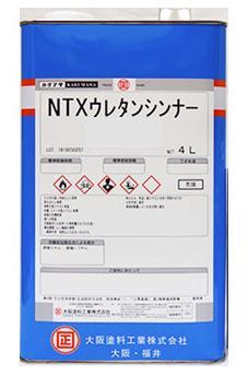 4日20時~エントリーでP10倍 NTXウレタンシンナー 4L 当店は最高な サービスを提供します ウルトラック用シンナー 買収 大阪塗料工業