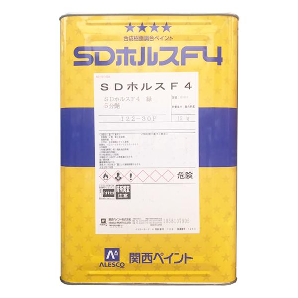 【レビューで300円CP!】SDホルスF4 緑 ツヤあり 15kg(約50~62平米分) 関西ペイント 溶剤 鉄部 木部