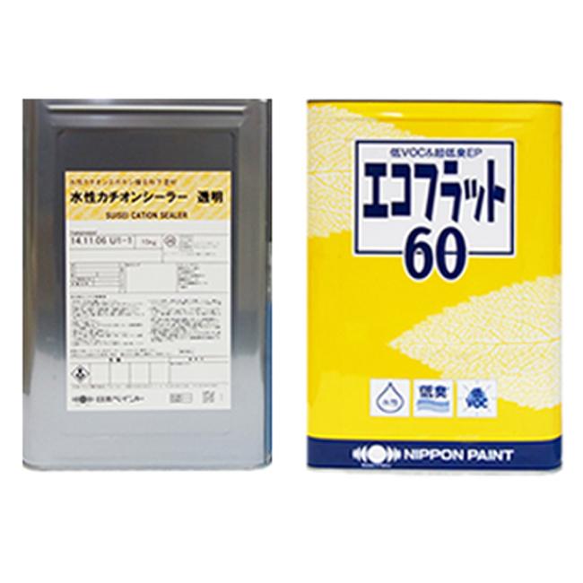 【レビューで300円CP!】エコフラット60+水性カチオンシーラーセット 66~83平米分 日本ペイント 水性 環境配慮型室内塗料と万能下塗りのセット