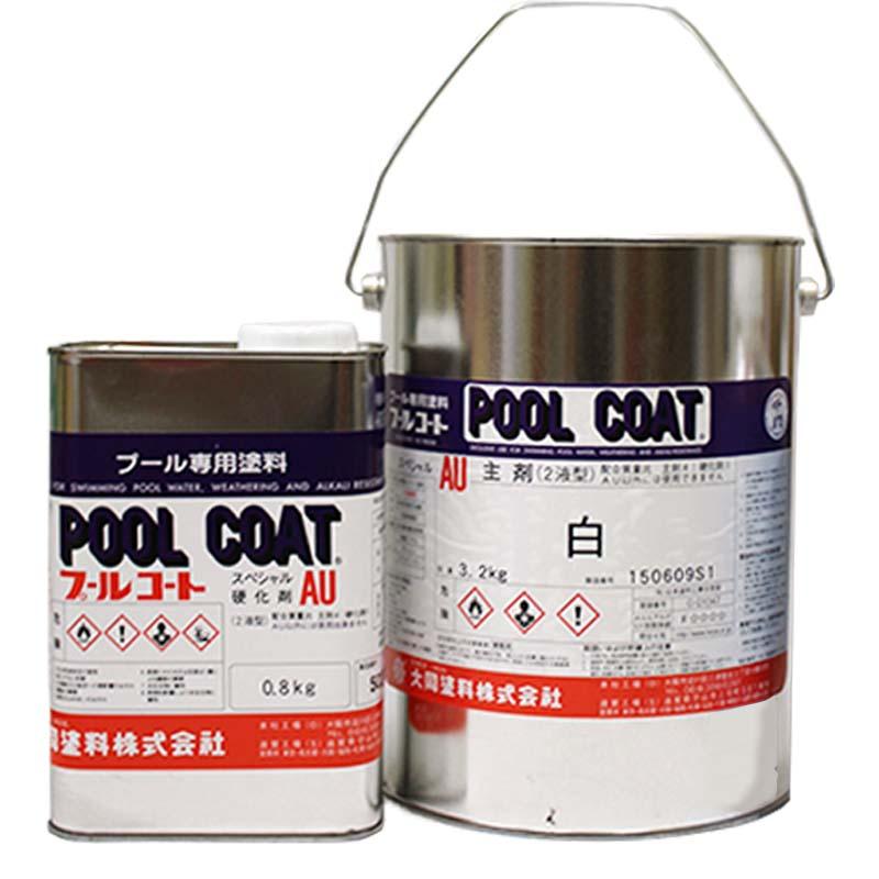 【レビューで300円CP!】プールコートスペシャルAU標準色 4kgセット 塗料販売