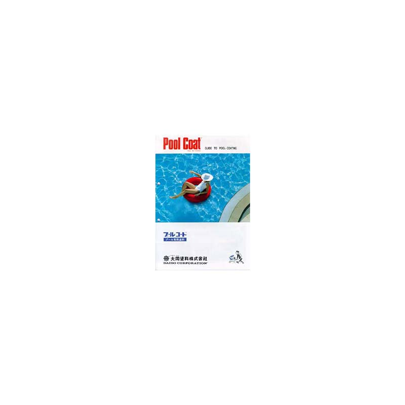 【レビューで300円CP!】プールコートモルタル用プライマーE 16kgセット 塗料販売