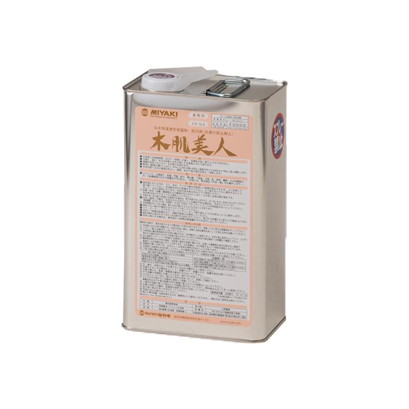 木肌美人 4L(約18~36平米分) ミヤキ 白木用 浸透性 保護剤 防汚剤
