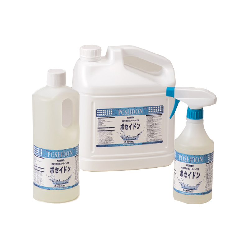 ポセイドン 4L(約120~150平米分) ミヤキ 水性 水廻り用 コーティング剤