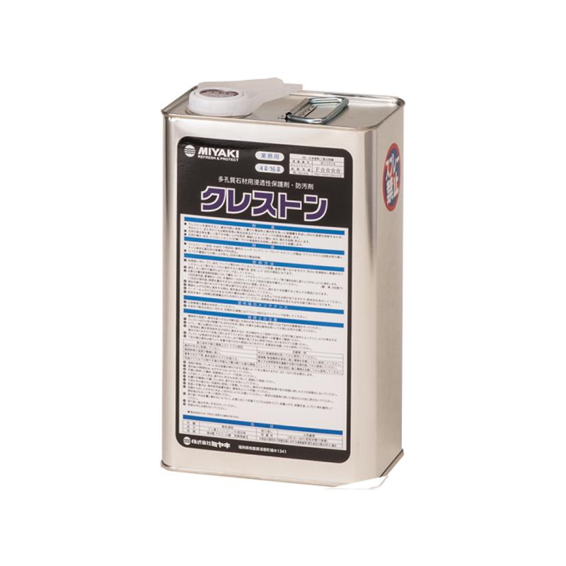 クレストン 4L(約20~60平米分) ミヤキ 溶剤 石材用 保護剤 防汚剤