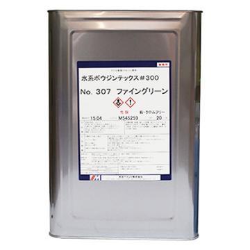 水系ボウジンテックス300N 全10色 20kg(約20~33平米分) 水谷ペイント 水性 屋外床用 アスファルト 中塗り材